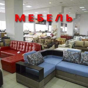 Магазины мебели Волчихи
