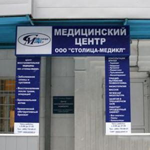 Медицинские центры Волчихи