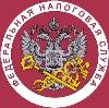 Налоговые инспекции, службы в Волчихе